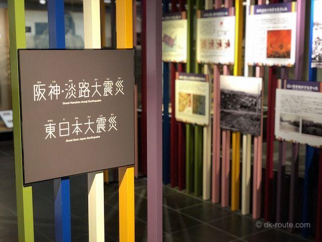 消防にある平成の大震災に学ぶ展示コーナー