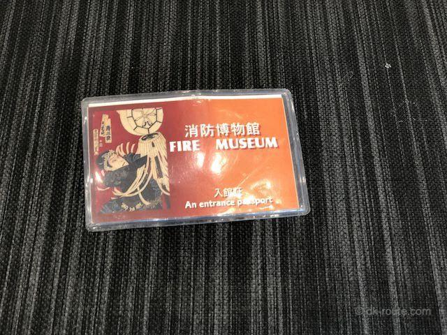 消防博物館の入館証