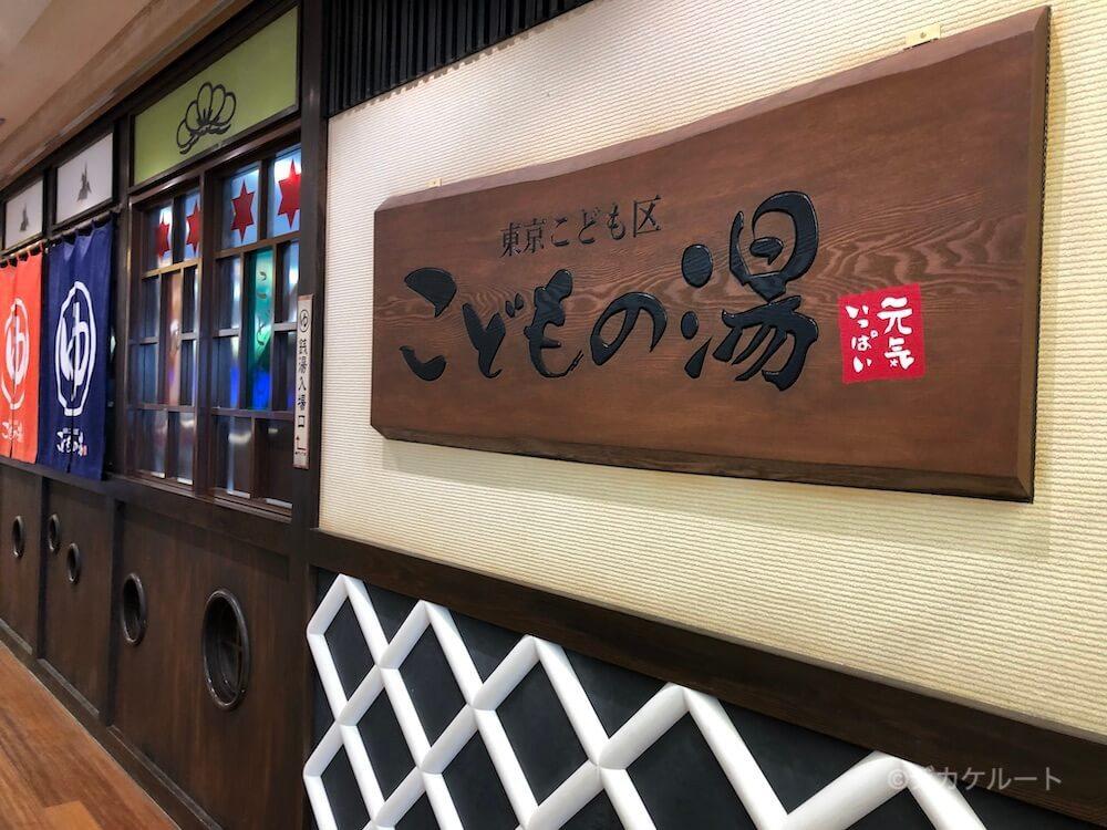 「こどもの湯」の看板 東京ソラマチ イーストヤードタワー5階