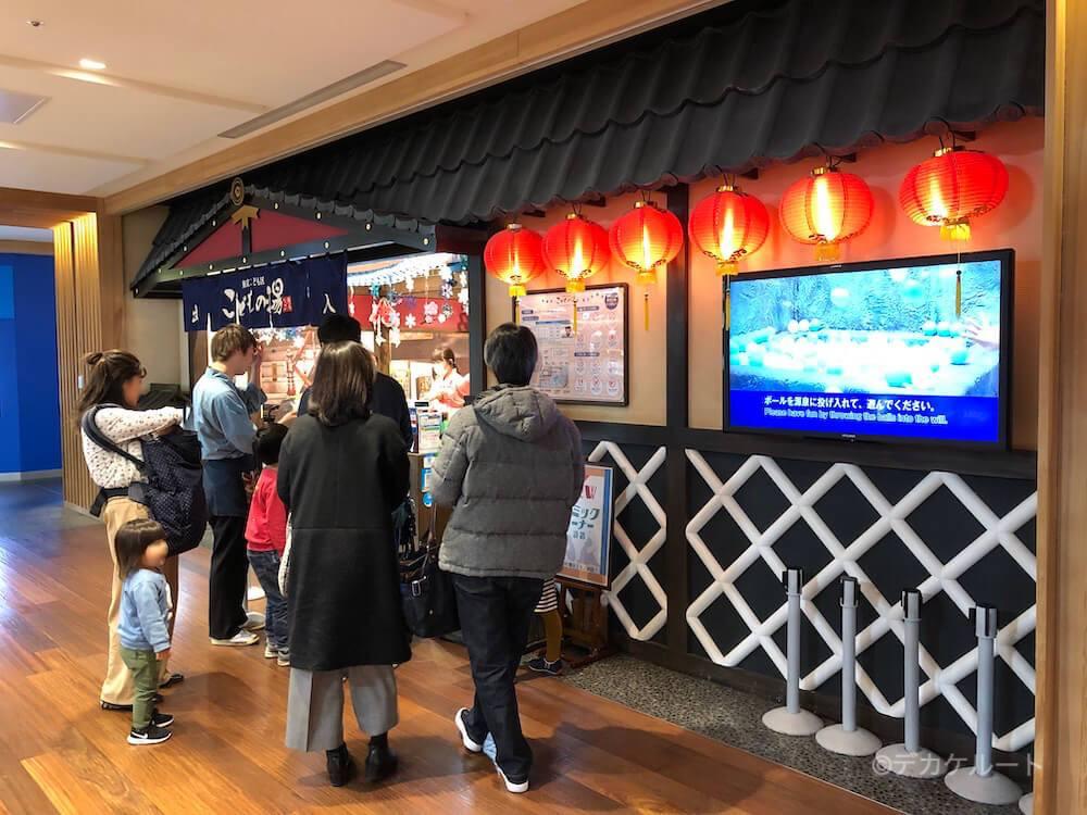 東京ソラマチのボールプール「こどもの湯」の入口
