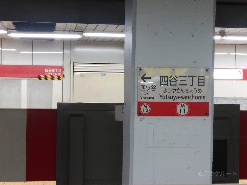 東京地下鉄丸ノ内線の駅「四谷三丁目」のホーム