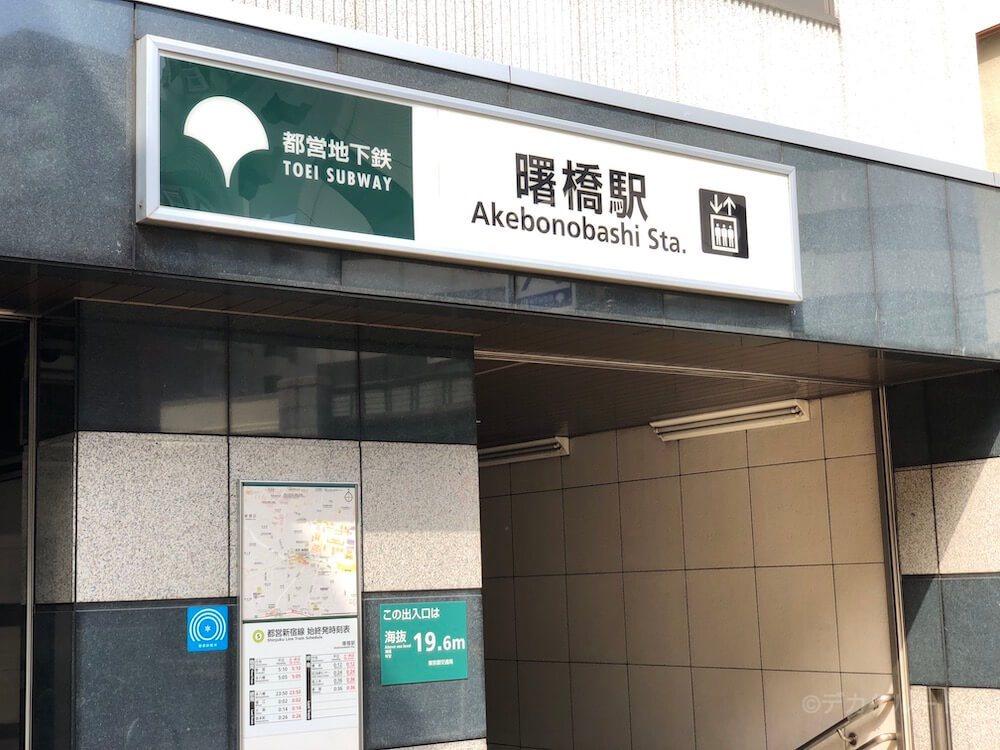 都営新宿線の駅「曙橋(あけぼのばし)」のA3出口