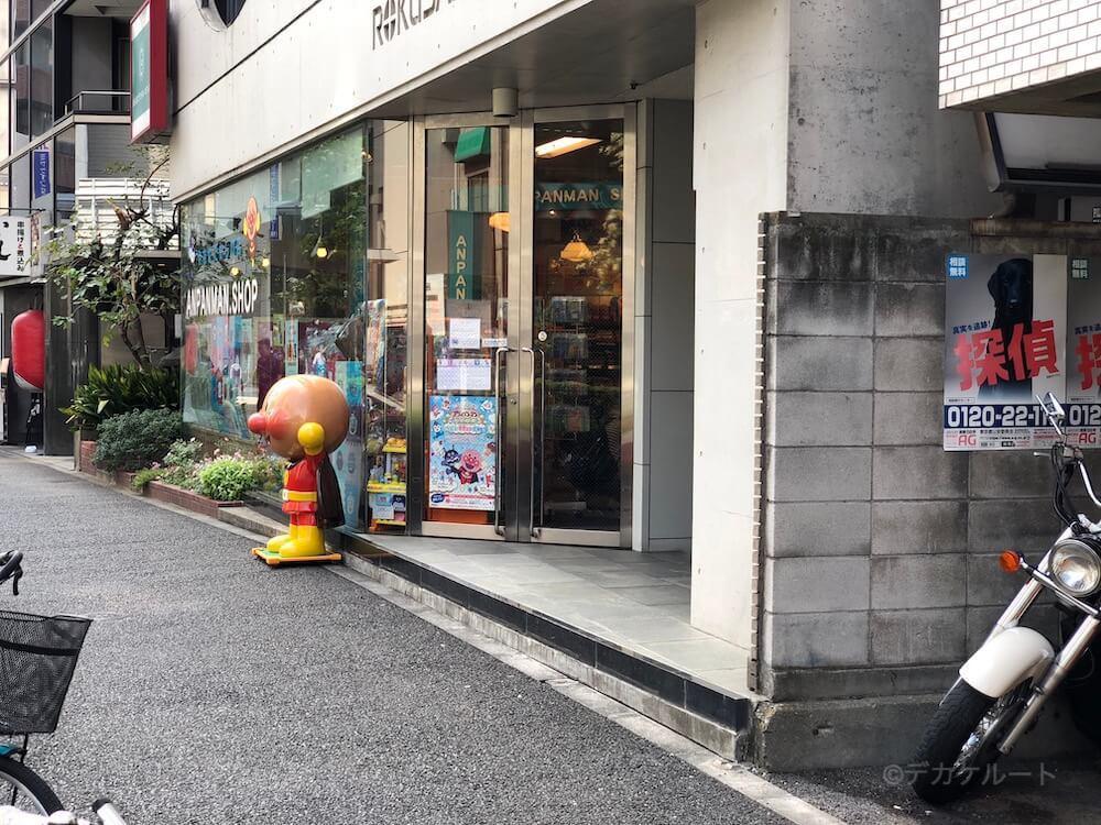 やなせたかしのお店アンパンマンショップの外観イメージ 曙橋側