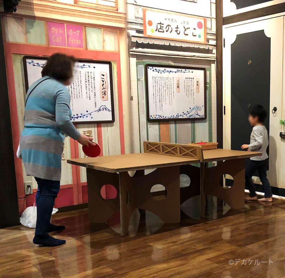 無料で遊べる子供サイズの卓球台(こどもの湯、お祭り広場)