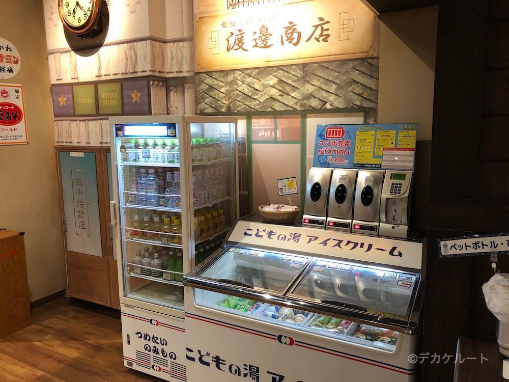 駄菓子屋風なアイスクリーム&ドリンク売り場(こどもの湯、お祭り広場)